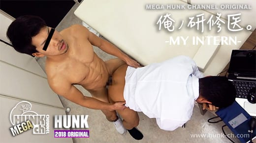 HUNK CHANNEL – OAV621 – 俺ノ研修医。-MY INTERN-