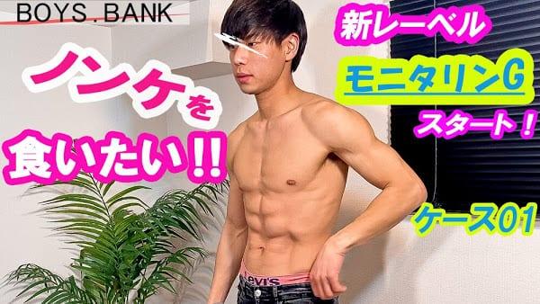 HUNK CHANNEL – BYB-0012 – 新レーベル【モニタリンG !!】スタート!ノンケが放尿・射精・ぶっかけられる!