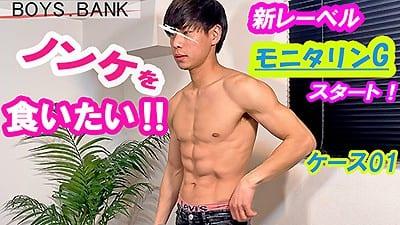 BOYS.BANK – BOB-012 – 【モニタリンG !!】スタート!ノンケが放尿・射精・ぶっかけられる!