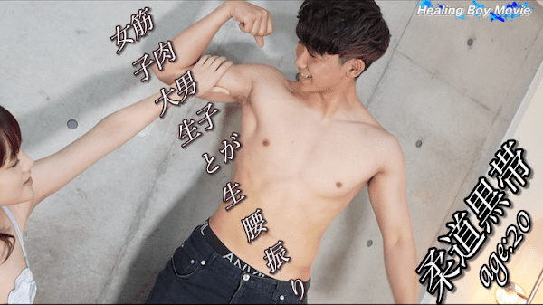 Men's Rush.TV – HBM-318 – 柔道黒帯!20歳の筋肉男子が女子大生相手に生SEXで華麗に腰を振る!